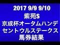 【競馬予想】2017 9/9 9/10 紫苑S セントウルステークス 京成杯オータムハンデ 馬券…