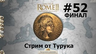 Total War Rome II - Император Август - Египет #52 ФИНАЛ