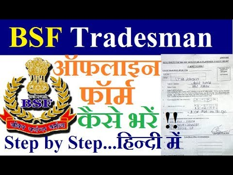 BSF Recruitment 2017 !! ऑफलाइन फॉर्म कैसे on application form word document, out of order sign pdf, application form excel, application form design, application form print, birth certificate pdf, fill out application pdf, costco application pdf, blank employment application pdf, application form online, application form graphics, financial statement pdf,