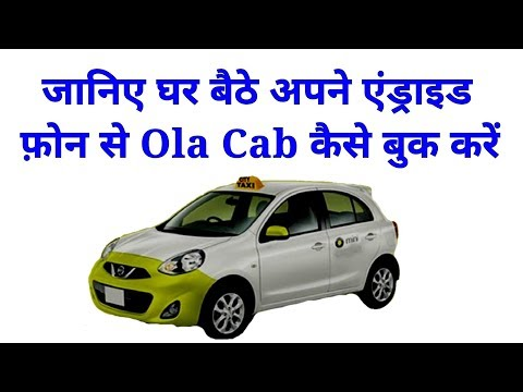 How To Book Ola Cab In Hindi? Ola Cab Book Kaise Karen?