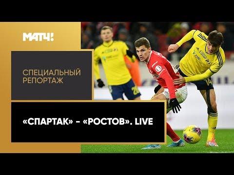 «Спартак» - «Ростов». Live». Специальный репортаж