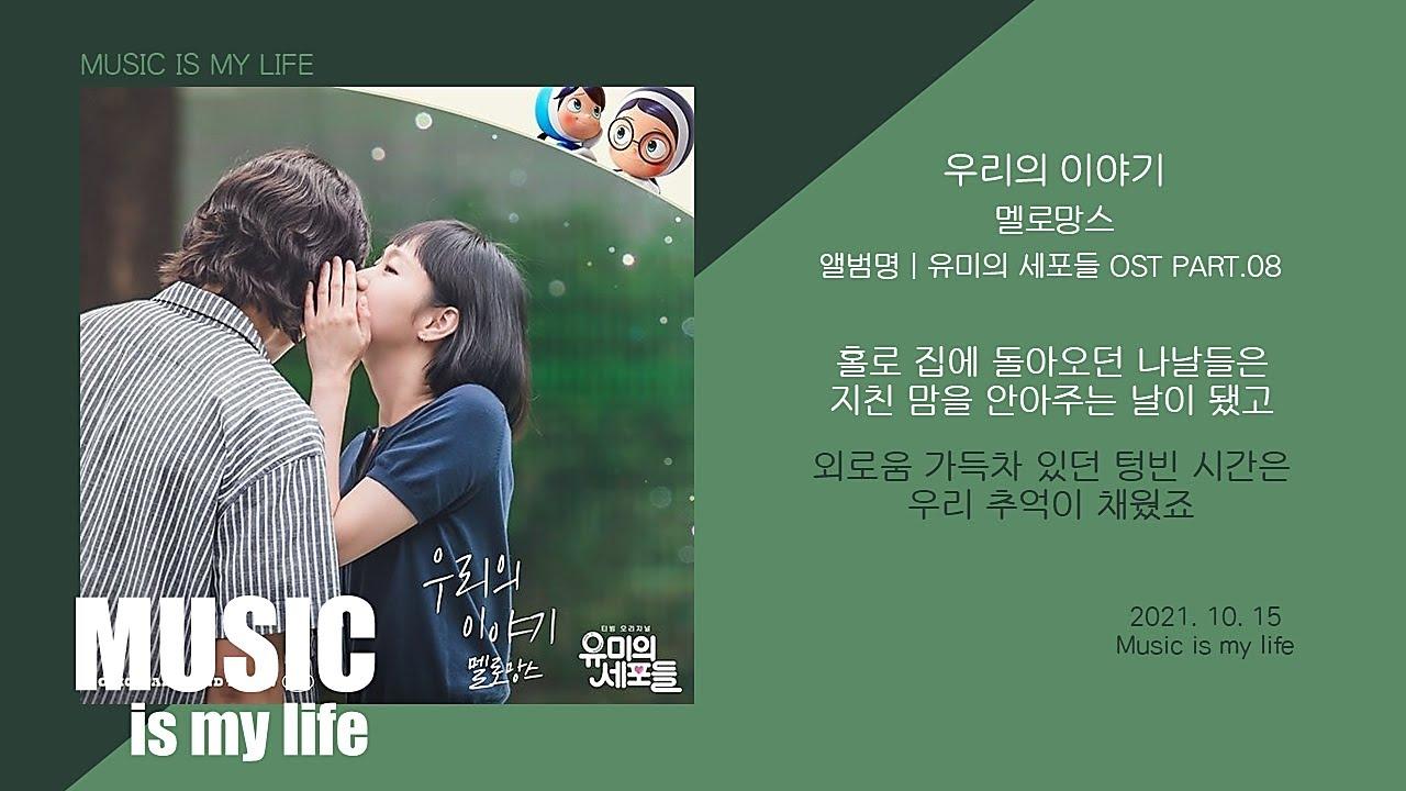멜로망스 - 우리의 이야기 (유미의 세포들 OST PART.08) / 가사