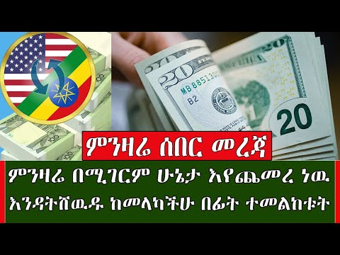 Ethiopia ምንዛሬ ሰበር መረጃ - በሚገርም ሁኔታ ጨመረ እንዳትሸዱ ገንዘብ ከመላካችሁ በፊት ተመልከቱት | Kef Tube Money Exchange Rate