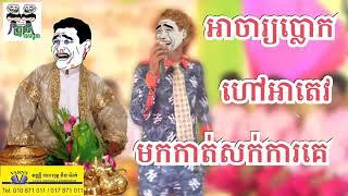 អាចារ្យប្លោកហៅអាតេវមកកាត់សក់ការគេ Ah Tev To the haircut wedding funny video By The Troll Cambodia