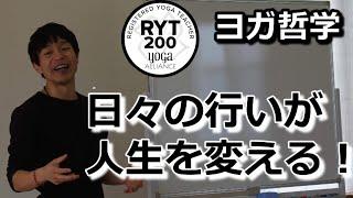 RYT200ヨガ哲学 日々の行いが人生を変える! thumbnail