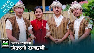 Ngolsyo Ramrani | Gurung Movie |रामह्रानी Ft Manoj Gurung Milan Amattya Newar