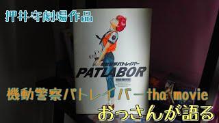 パトレイバーシリーズの名作、押井守監督作品劇場版1を少年ちゃむの 衝撃と共におっさんが独り語りしている動画ですw.