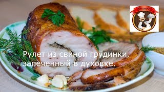 Рулет из свиной грудинки, запеченный в духовке