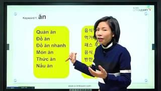 베트남어 _키워드 단어학습