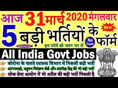 Today Govt Jobs || 31 मार्च 2020 की 5 बड़ी भर्तियां #507 || Latest Government Jobs 2020