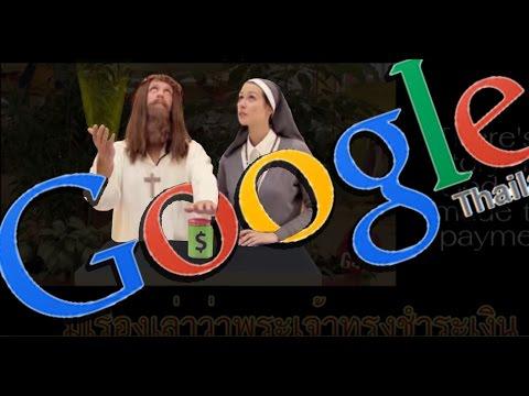 เพลงศรัทธา เวอร์ชั่น Google แปลภาษา