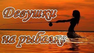 Девушки на рыбалке  # не детские приколы# женщины подборка