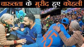 फैन्स ऑफ द टूर्नामेंट से नवाजी गईं चारुलता, महिंद्रा ने टिकट दिए फ्री !