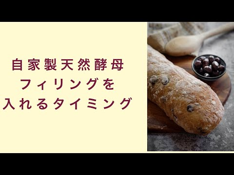 【自家製天然酵母】自家製天然酵母パン作りでフィリングを入れる3つのタイミングとは フルーツ酵母 自家製天然酵母 パン教室 教室開業 大阪 奈良 東京 福岡 名古屋