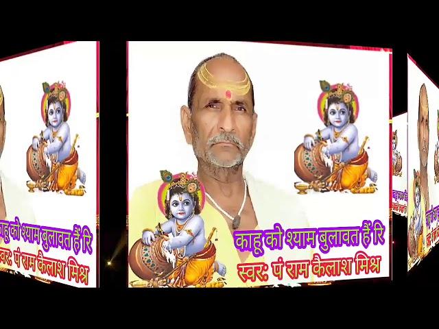 Krishna Bhajan  ???? ?? ????? ?????? ??? ?? Pandit Ram Kailash Mishra Ramayan visharad