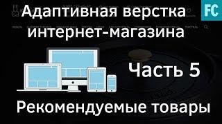 Создание интернет-магазина #5 Рекомендуемые товары. Адаптивная верстка сайта.