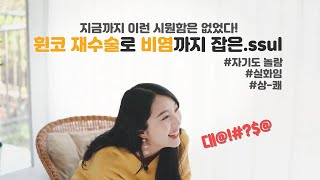 삼성드림이비인후과 - 리얼스토리 백가은님 EP.1