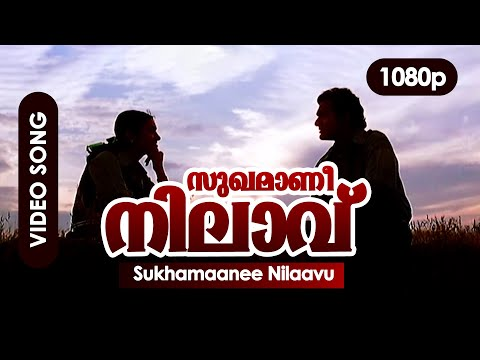 Sukhamani Nilavu Lyrics - Nammal Movie Song Lyrics