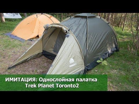 Имитация двухслойной: однослойная  палатка Trek Planet Toronto 2
