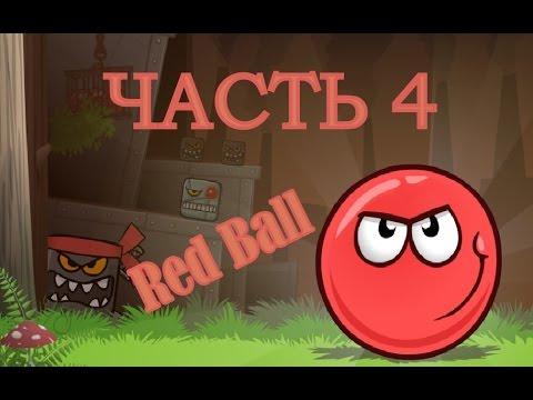 Мультик Игра для детей - Красный ШАР (Red Ball) Опасная прогулка в лесу 2