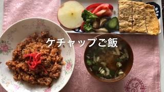 #ケチャップご飯#食事 2019.7.17昼と夜 thumbnail