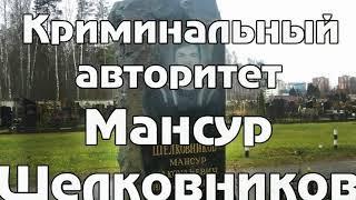 БЕСПРЕДЕЛЬНЫЙ АВТОРИТЕТ МАНСУР