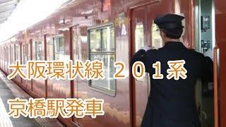 大阪環状線201系 京橋駅発車<発メロつき>