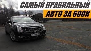 Тест-драйв: Cadillac CTS