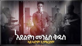 እደልየካ መንፈስ-ቅዱስ ( I need You Holy Spirit) Adhanom Teklemariam. A Song about Seeking the Holy Spirit.