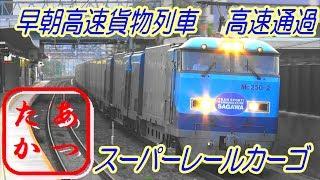 スーパーレールカーゴ高速通過!早朝高速貨物列車集 EF210 EF66 EF510 M250