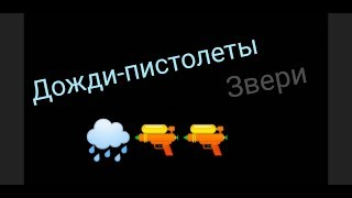 ДОЖДИ-ПИСТОЛЕТЫ гр.Звери.(cover) #кавер #alexcold #звери