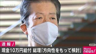 公明党「所得制限なしで一人あたり10万円給付を」(20/04/15)