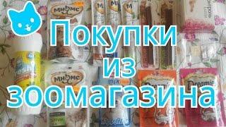 Покупки из зоомагазина в Архангельске.