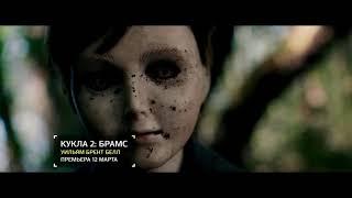 кукла 2: Брамс - премьера НСТ