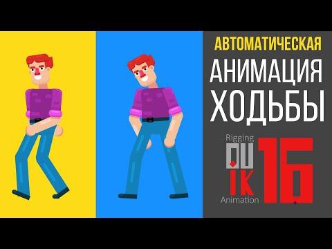 АНИМАЦИЯ ПЕРСОНАЖА В After Effects ( Duik 16 Bassel )