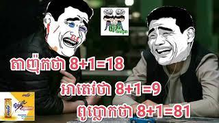 តាញ៉ុកថា 8+1=18 អាតេវថា 8+1=9 ពូប្លោកថា 8+1=81 funny video By The Troll Cambodia
