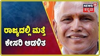Karnataka Bypoll Results 2019:  ಅನರ್ಹ ಶಾಸಕರಿಗೆ ಜೈಕಾರ ಹಾಕಿದ ಮತದಾರ; BJP ಸರ್ಕಾರ Safe