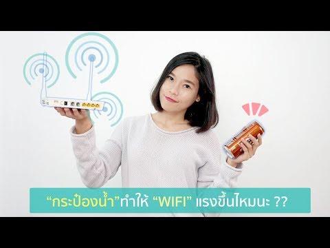 กระป๋องน้ำทำให้ wifi แรงขึ้นไหม - วันที่ 06 Jun 2017