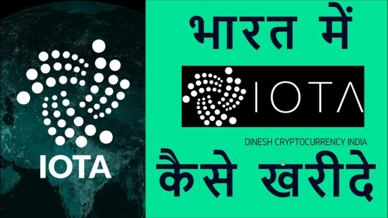 iota cryptocurrency buy in india