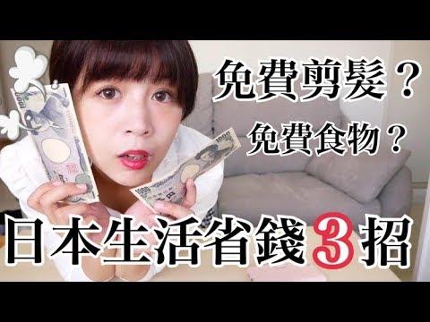 住在日本怎麼省錢?教你我的日本生活3大省錢絕招!