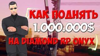 КАЗИНО на DRP ONYX! ПОДНЯЛ 1.000.000$!??