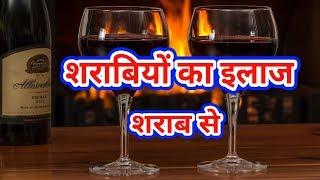 शराबियों का इलाज होगा अब शराब से (Sharab Chudane ke Upay)