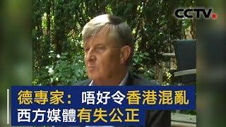 德国学者:部分西方媒体对香港报道有失公正 | CCTV