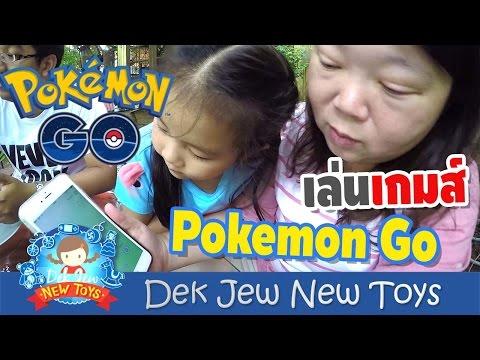 เด็กจิ๋วเล่นเกมส์ Pokemon Go (ให้พี่อิงค์ขับรถตามจับ Pokemon)