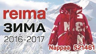❄Reima Nappa 521461 3831❄ Обзор зимней детской куртки - Alina Kids Look