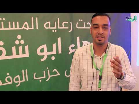 كلمة عبد الرحمن عبد الناصر رئيس لجنة الوفد بالسويس خلال معسكر شباب الوفد بالعين السخنة  - 19:55-2019 / 10 / 11