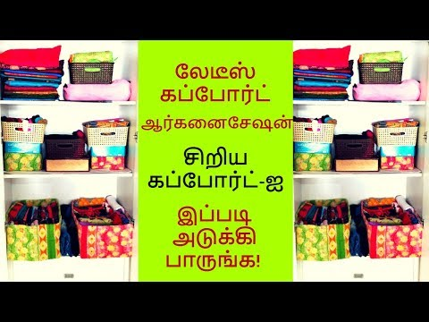Women's Wardrobe Organization in Tamil - Tips on De-Cluttering - DIY organizers