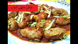 Chicken Muthi Kabab | Delicious Recipe Of Chicken  Muthi Kabab