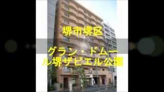 近畿住宅流通 グラン・ドムール堺ザビエル公園 堺市 堺区