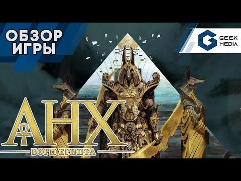 АНХ БОГИ ЕГИПТА - обзор настольной игры Ankh: Gods Of Egypt от Geek Media